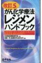 【送料無料】 改訂第5版 がん化学療法レジメンハンドブック 治療現場で活かせる知識・注意点から服薬指導・副作用対策まで / 日本臨床腫瘍薬学会 【本】