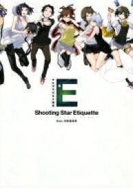 【送料無料】 ヤスダスズヒト画集 Shooting Star Etiquette Side: 夜桜四重奏 講談社キャラクターズA / ヤスダスズヒト 【本】