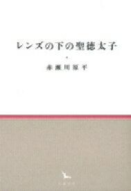 【送料無料】 レンズの下の聖徳太子 銀河叢書 / 赤瀬川原平 【全集・双書】