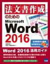 【送料無料】 法文書作成のためのMicrosoft Word 2016 / 高田靖也 【本】