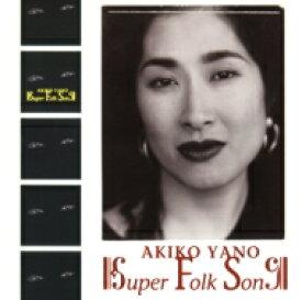矢野顕子 ヤノアキコ / SUPER FOLK SONG 【完全生産限定盤】(アナログレコード) 【LP】