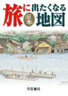【送料無料】 旅に出たくなる地図 日本 / 帝国書院編集部 【本】