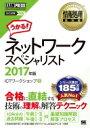 【送料無料】 ネットワークスペシャリスト 2017年版 情報処理教科書 / Ictワークショップ 【本】