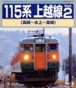115系 上越線Vol.2(高崎〜水上) 【BLU-RAY DISC】