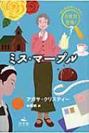 ミス・マープル はじめてのミステリー名探偵登場! / アガサ・クリスティー 【全集・双書】