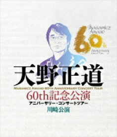 天野正道 60th 記念公演 アニバーサリー・コンサートツアー 川崎公演 【BLU-RAY DISC】