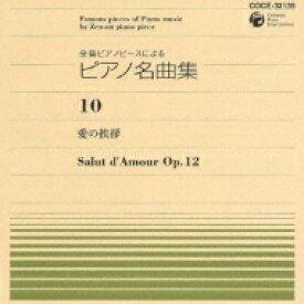【送料無料】 全音ピアノ ピースvol.10: 関孝弘 【CD】