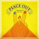 【送料無料】 竹原ピストル / PEACE OUT 【通常盤】 【CD】
