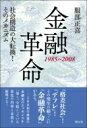 【送料無料】 金融革命 1985〜2008 社会構造の大転換!そのメカニズム / 服部正喜 【本】