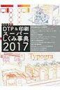 【送料無料】 DTP & 印刷スーパーしくみ事典2017 / ボーンデジタル書籍編集部 【本】