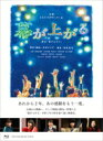 【送料無料】 舞台「幕が上がる」ブルーレイ特装盤 【BLU-RAY DISC】