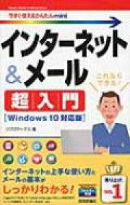 インターネット  メール超入門 Windows10対応版 今すぐ使えるかんたんmini / リブロワークス 【本】
