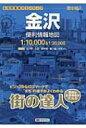 金沢便利情報地図 街の達人 3版 【全集・双書】