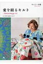 【送料無料】 愛を綴るキルト Anniversary 45 / キャシー中島 【本】