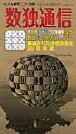 数独通信 Vol.32('17年春号) / ニコリ 【ムック】