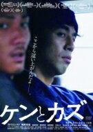 ケンとカズ 【DVD】