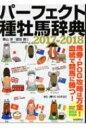 【送料無料】 パーフェクト種牡馬辞典2017-2018 自由国民版 【ムック】
