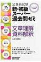 公務員試験 新・初級スーパー過去問ゼミ 文章理解・資料解釈 / 資格試験研究会 【本】