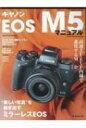 キヤノンEOS M5マニュアル 日本カメラMOOK 【ムック】