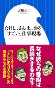 たけし、さんま、所の「すごい」仕事現場 小学館新書 / 吉川圭三 【新書】