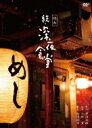 【送料無料】 映画 続・深夜食堂 特別版 【DVD】