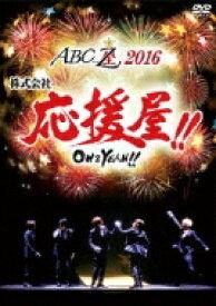 【送料無料】 A.B.C-Z / ABC座2016 株式会社応援屋!!〜OH & YEAH!!〜 (Blu-ray) 【BLU-RAY DISC】