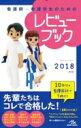 【送料無料】 看護師・看護学生のためのレビューブック2018 / 岡庭豊 【本】