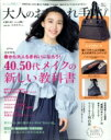 大人のおしゃれ手帖 2017年 4月号 / 大人のおしゃれ手帖編集部 【雑誌】