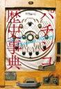 【送料無料】 パチンコ歴史事典 / パチンコ必勝ガイド編集部 【本】