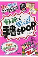 動画で学べる!手書きPOP / 石川香代 【本】