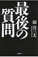 最後の質問 / 源喜三太 【本】