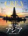 CREA Traveller (クレア・トラベラー) 2017年 4月号 / CREA Traveller 【雑誌】