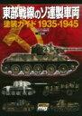 【送料無料】 東部戦線のソ連製車両 塗装ガイド1935‐1945 / アモ・オブ・ミグヒメネス 【本】