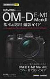 オリンパスOM-D E-M1 MarkII 基本 & 応用 今すぐ使えるかんたんmini / 中村貴史 【本】