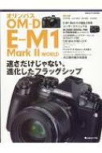 オリンパス OM-D E-M1 MarkII WORLD 日本カメラMOOK  【ムック】