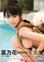 【送料無料】 菜乃花 DVD付き写真集 マジなの AKITA DXシリーズ / 菜乃花 【ムック】