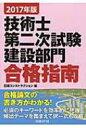 【送料無料】 技術士第二次試験建設部門合格指南 2017年版 / 堀与志男 【本】