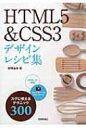 【送料無料】 HTML5 & CSS3 デザインレシピ集 / 狩野祐東 【本】