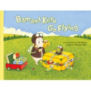 Bam and Kero Go Flying バムとケロのそらのたび英語版 / 島田ゆか 【絵本】