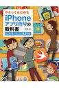 【送料無料】 やさしくはじめるiPhoneアプリ作りの教科書 Swift3  &  Xcode8.2対応 / 森巧尚 【本】