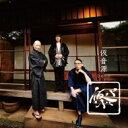 仮BAND / 仮音源 -DEMO- 【CD】
