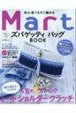 初心者でも編める ズパゲッティバッグBOOK Martブックス / Mart編集部 【ムック】