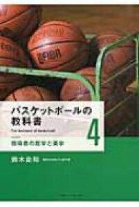 バスケットボールの教科書 4 指導者の哲学と美学 / 鈴木良和 【本】