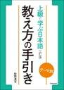 【送料無料】 テーマ別 上級で学ぶ日本語 教え方の手引き / 松田浩志 【本】