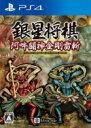【送料無料】 Game Soft (PlayStation 4) / 銀星将棋 阿吽闘神金剛雷斬 【GAME】