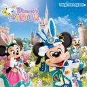 【送料無料】 Disney / 東京ディズニーランド ディズニー・イースター 2017 【CD】