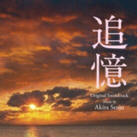 【送料無料】 千住明 / 追憶 オリジナル・サウンドトラック 【CD】