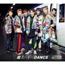 【送料無料】 超特急 / 超ネバギバDANCE 【SUPER DELUXE EDITION Blu-ray付き豪華盤】 【CD Maxi】
