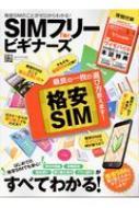 格安SIM & SIMフリースマホ for ビギナーズ 100%ムックシリーズ 【ムック】