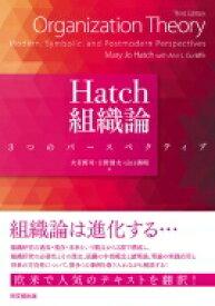 【送料無料】 Hatch組織論 3つのパースペクティブ / メアリー・ジョー・ハッチ 【本】